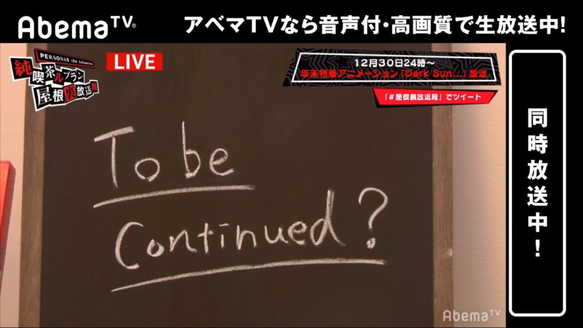 Persona 5 News